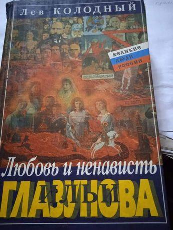 Лев колодный. Любовь и ненависть Ильи Глазунова