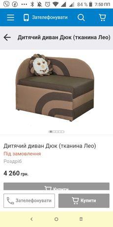 Крісло диван ліжко кровать