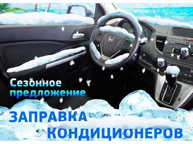 Заправка автокондиционеров ремонт авто кондиционер