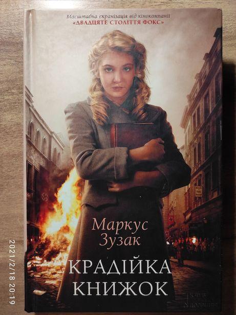 """Книга """"Крадійка книжок"""" Маркус Зузак"""