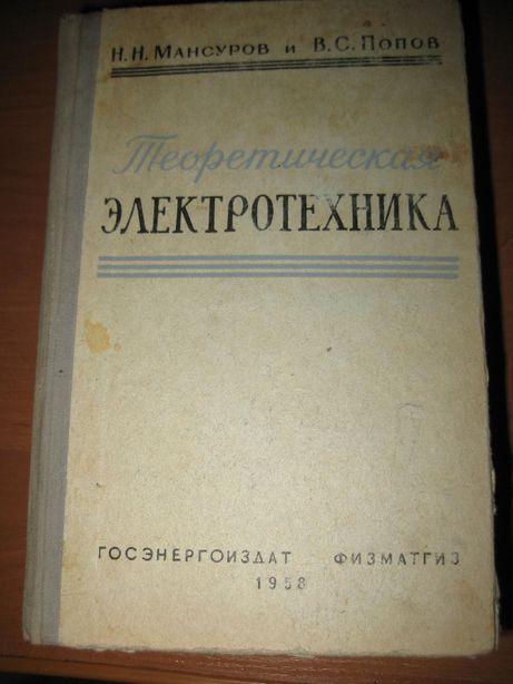 Теоретическая Электротехника 1958 год