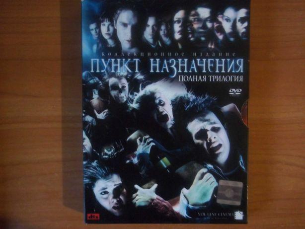 DVD Пункт назначения - Трилогия