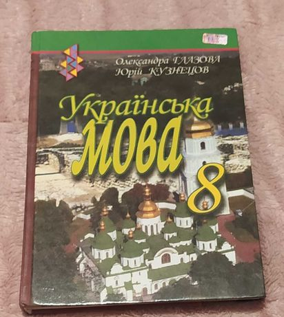 Українська мова  8 клас Глазова