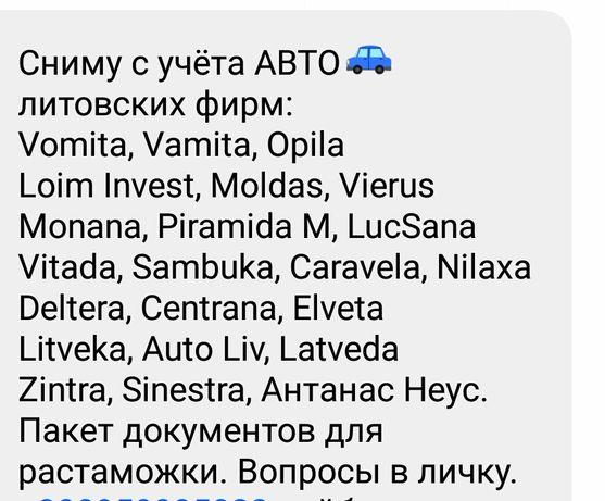 Пригон,Растаможка авто.Сниму с учёта ваше авто в Литве