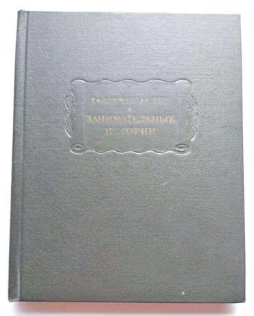 Жедеон Таллеман де Рео. Занимательные истории. Литературные памятники