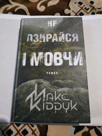 Макс Кідрук..Не озирайся і мовчи.