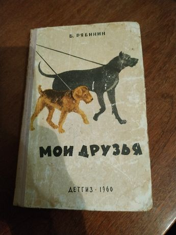 Рябинин Борис - Мои друзья