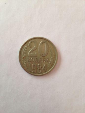 20 копеек 1984 р