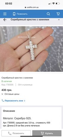 Крестик серебрянный  925 с фионитами