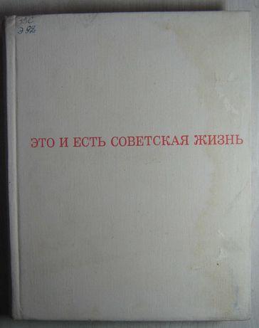 Это и есть советская жизнь. Книга-агитация 1971г