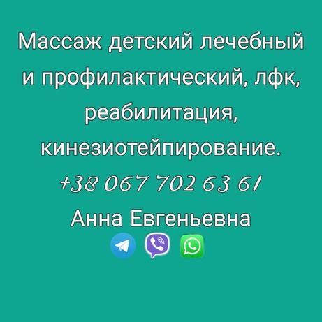 Массаж детям, фитбол, ЛФК. Кинезиотейпирование. Киев, ЖК София.