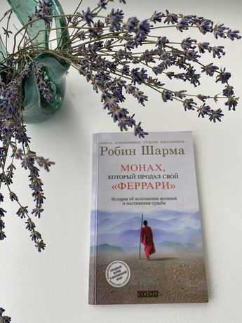Книга Робин Шарма «Монах,котррый продал свой Феррари»