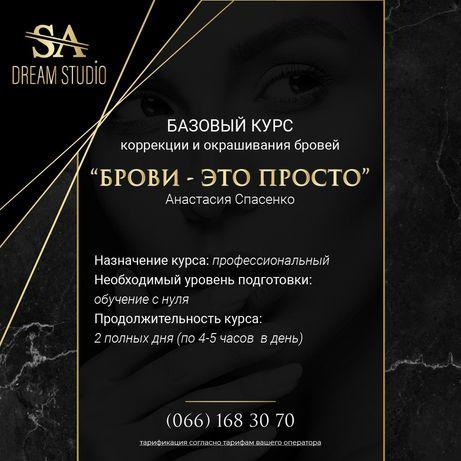 Курсы бровиста Ужгород
