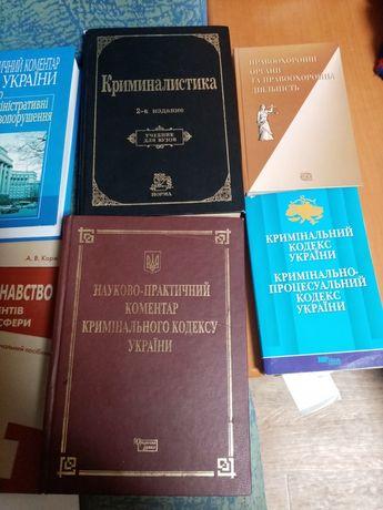 Юридическая,криминалистическая учебная литература