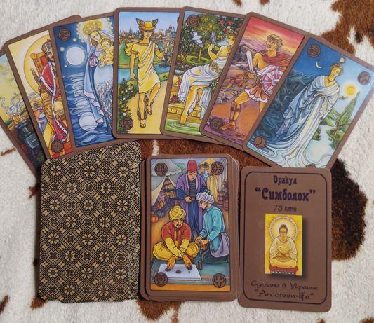 Оракул Симболон и карты таро