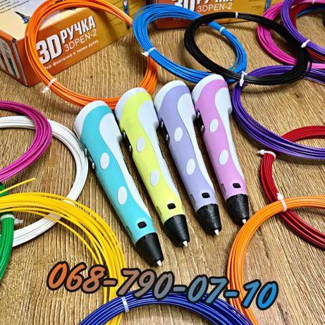 3Д ручка +89 метров пластик разных цветов в НАБОРЕ !! 3D PEN-2 .