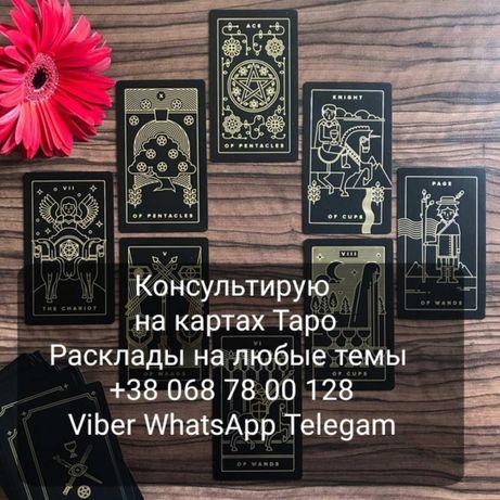 Консультирую/ТАРО_Ооо/Расклад/online/MmmmmM