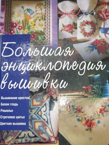 Большая энциклопедия вышивки. Подарочное издание. 461 стр.