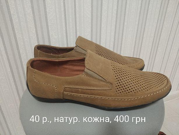мужские туфли , натуральная кожа 40 р.