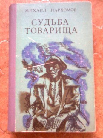 Продам книгу б/у Судьба товарища Михаил Пархомов
