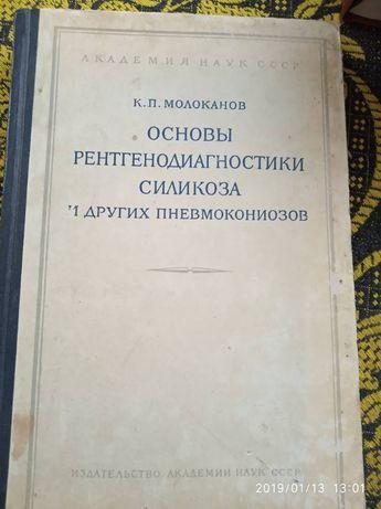 книга библиотека рентген силикоз рентгенодиагностика 1956 Молоканов