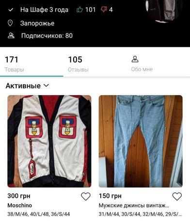 Бизнес аккаунт shafa магазин профиль шафа с отзывами