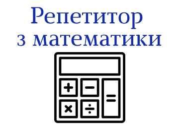 Репетитор з Математики! 1-8 клас! ТОП підготовка! Очно! Онлайн!