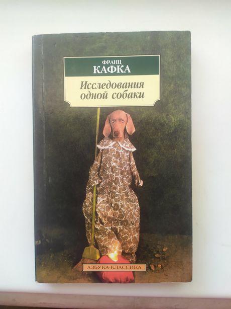 """Кафка """"Исследования одной собаки"""""""