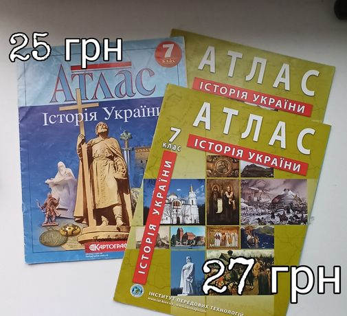 Атласы/ обложки 7,10,11 классы