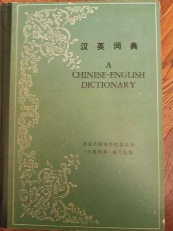 Китайско-английский словарь. Chinese-english dictionary