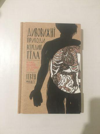 Книга дивовижні пригоди в середині тіла