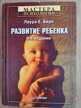 Лаура Е. Берк Развитие ребенка