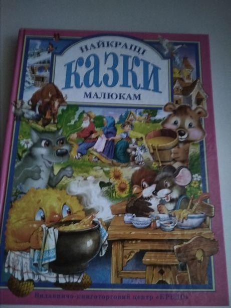 Наилучшие сказки для детей ( на украинском языке),12 самых известных