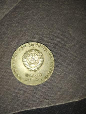 Монета 50 лет советской власти