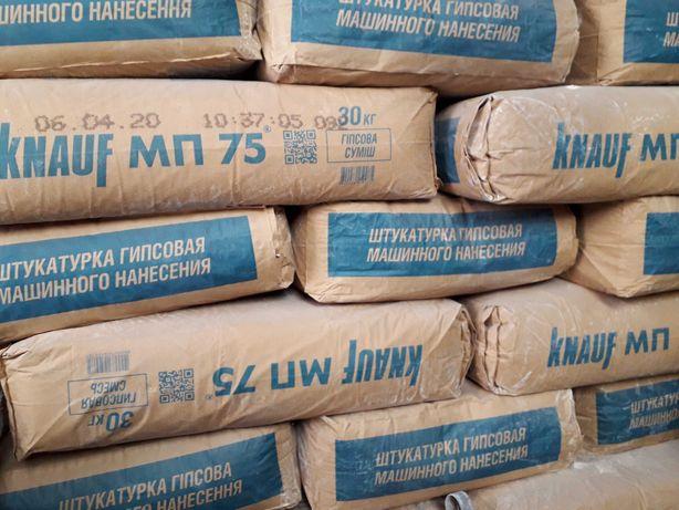 Гипсовая штукатурка Knauf Кнауф МП-75. 230 мешков в Наличии