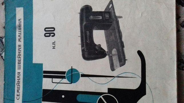 """2 швейні машинки - Польська ножна """"Лучник """" та Чайка142 електро."""