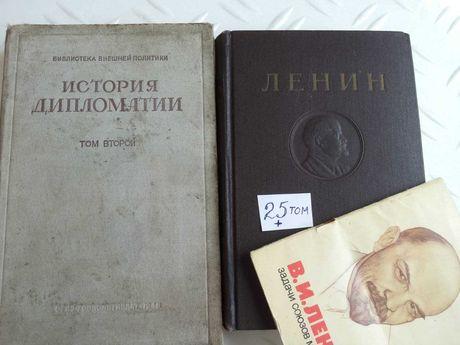 продам книги 25ый том В.И.Ленина и История дипломатии 1945г