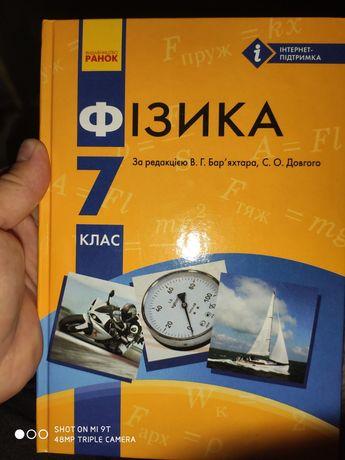 Физика 7 класс (укр.)