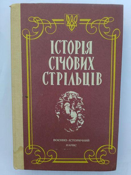 Книга Історія січових стрільців