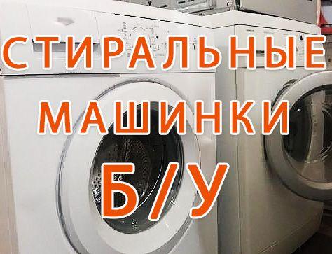 Стиральная машинка б/у в Киеве. Хорошее состояние, гарантия.