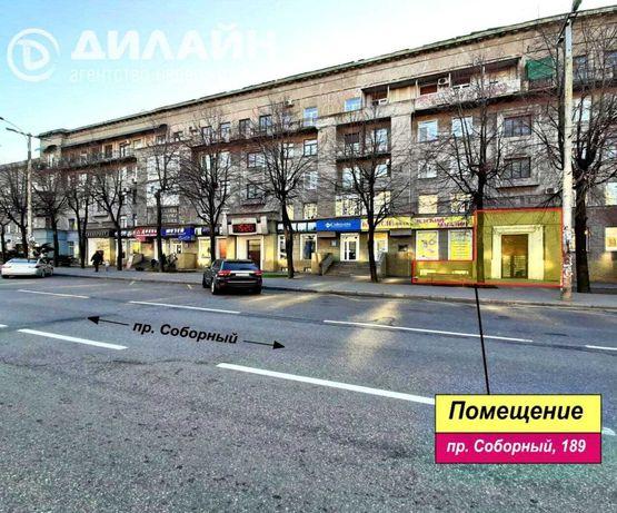 """Офисно-торговое помещение рядом с """"Дианой"""", на пр. Соборный"""