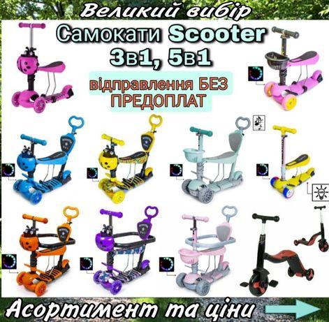 Самокат Scooter  5в1  3в1 великий вибір