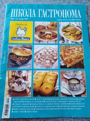 Журнал кулинария