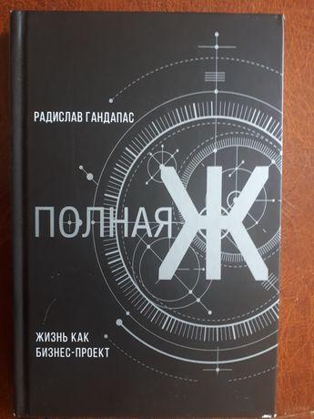 Полная Ж. Жизнь как бизнес-проект, Радислав Гандапас