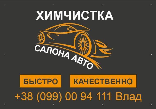 Химчистка авто Качественная