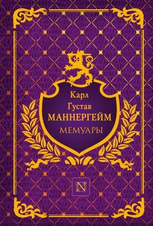 Маннергейм Карл Густав Мемуары
