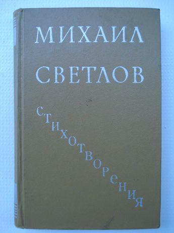 Михаил Светлов. ( томик ) Стихотворения.