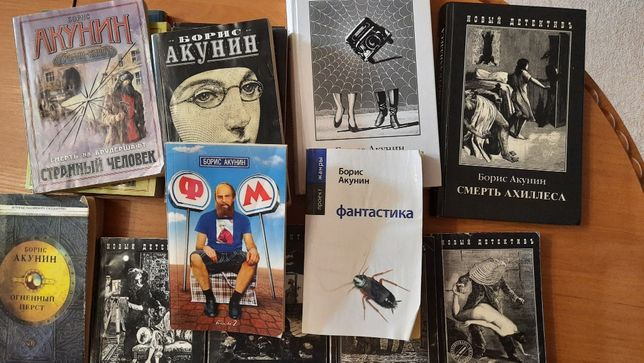 Книги Борис Акунин