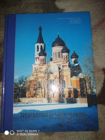 Продам книгу Трехсвятительская церковь в Харькове