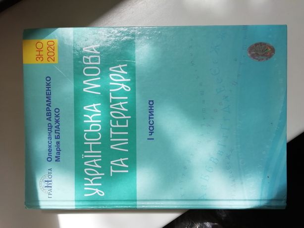 Українська мова та література 1 частина